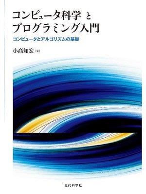 cover image of コンピュータ科学とプログラミング入門