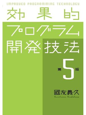cover image of 効果的プログラム開発技法 第5版