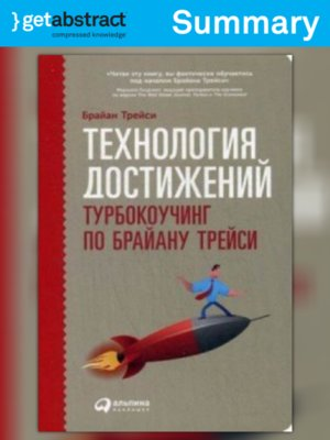 cover image of TurboCoach (Summary)