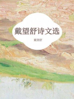 cover image of 戴望舒诗文选