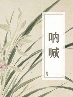 cover image of 呐喊