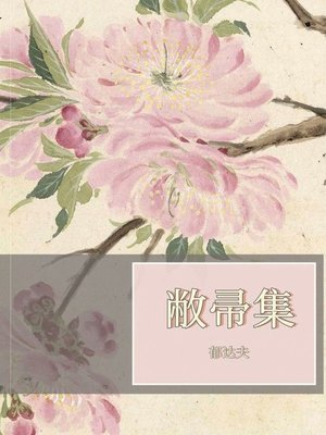 cover image of 敝帚集