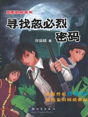 cover image of 草原冒险1