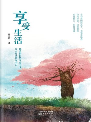 cover image of 享受生活