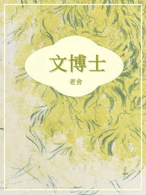 cover image of 文博士