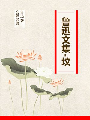 cover image of 鲁迅文集-坟