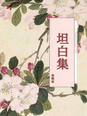 cover image of 坦白集