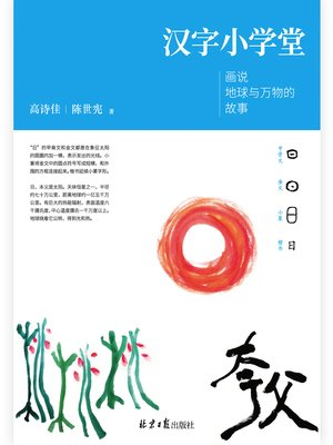 cover image of 汉字小学堂