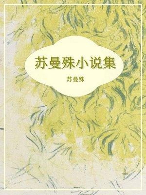 cover image of 苏曼殊小说集