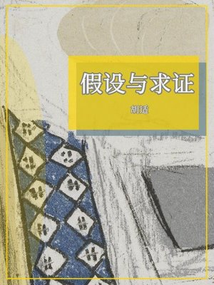 cover image of 假设与求证