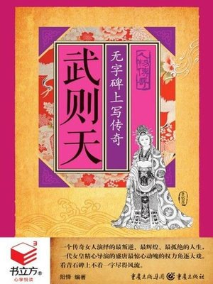 cover image of 武则天
