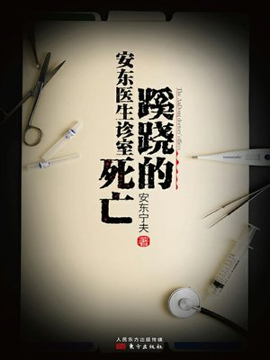 cover image of 安东医生诊室