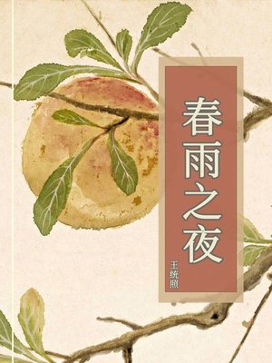 cover image of 春雨之夜
