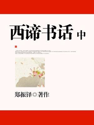 cover image of 《西谛书话》 中