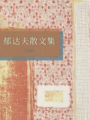 cover image of 郁达夫散文集