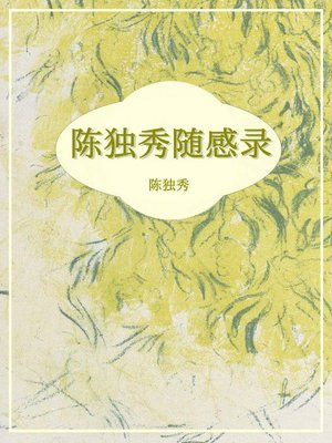 cover image of 陈独秀随感录