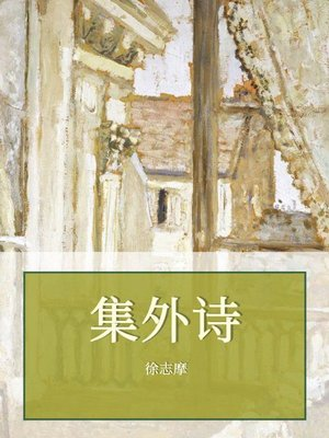 cover image of 集外诗