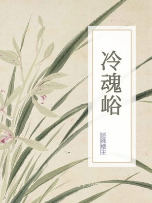 cover image of 冷魂峪