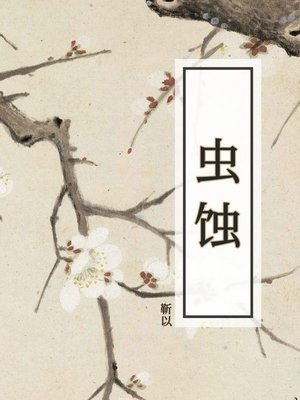 cover image of 虫蚀
