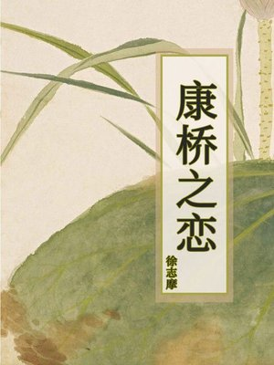 cover image of 康桥之恋