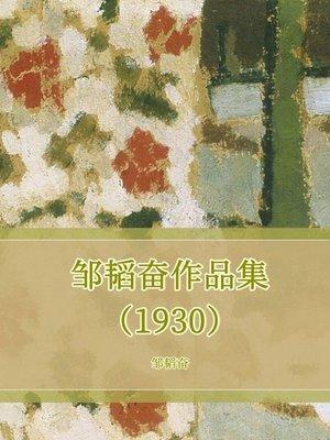 cover image of 邹韬奋作品集(1930)