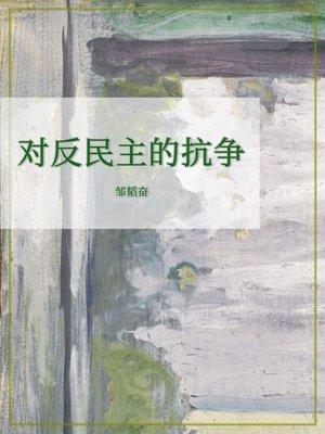 cover image of 对反民主的抗争
