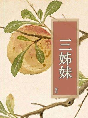 cover image of 三姊妹
