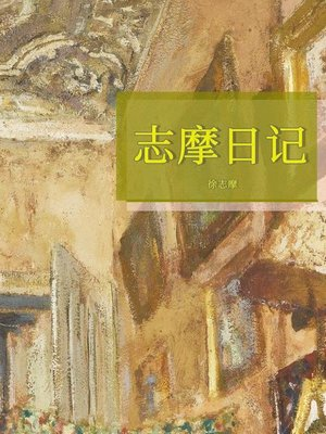 cover image of 志摩日记