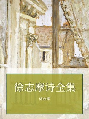 cover image of 徐志摩诗全集