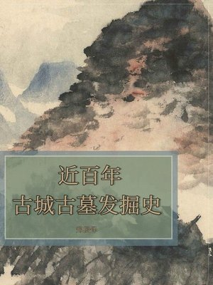 cover image of 近百年古城古墓发掘史