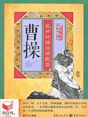 cover image of 曹操