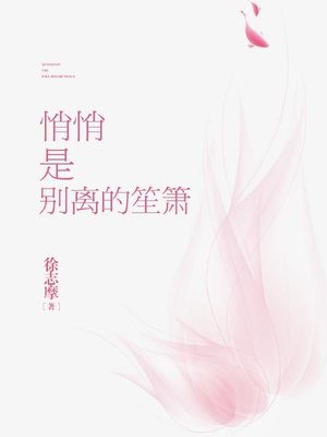 cover image of 悄悄是别离的笙箫