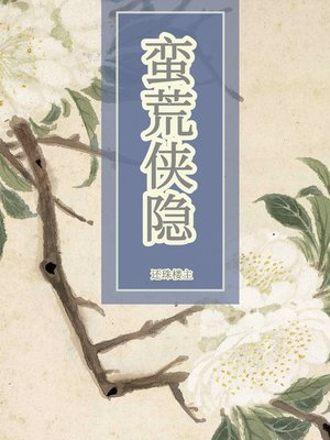 cover image of 蛮荒侠隐