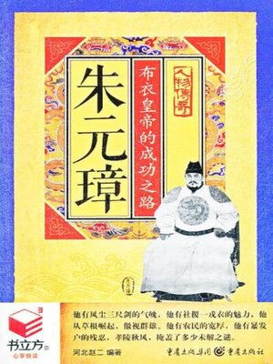 cover image of 朱元璋