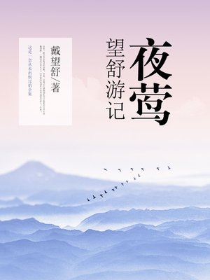 cover image of 夜莺——望舒游记
