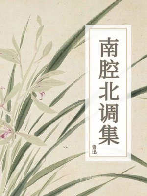 cover image of 南腔北调集