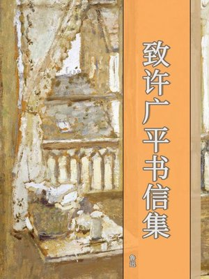 cover image of 致许广平书信集