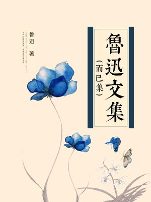 cover image of 鲁迅文集-而已集
