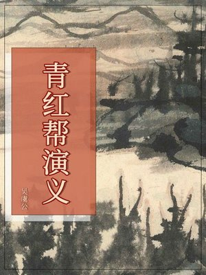 cover image of 青红帮演义