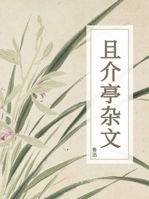 cover image of 且介亭杂文