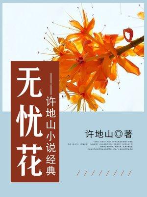 cover image of 无忧花——许地山小说经典