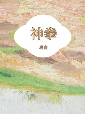 cover image of 神拳