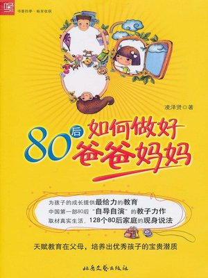 cover image of 80后如何做好爸爸妈妈