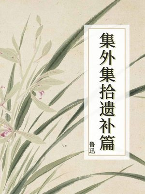cover image of 集外集拾遗补篇
