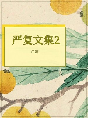 cover image of 严复文集2
