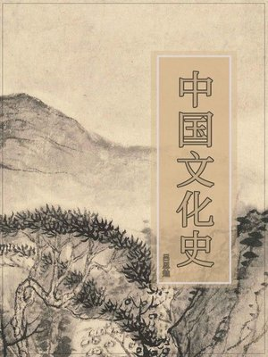 cover image of 中国文化史