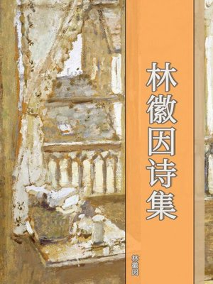 cover image of 林徽因诗集