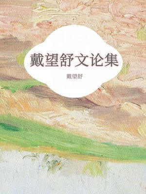 cover image of 戴望舒文论集