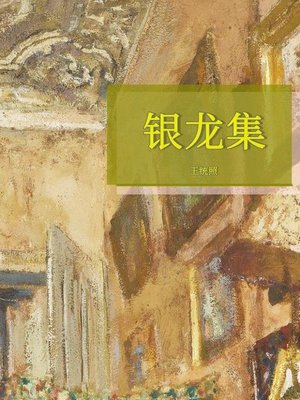 cover image of 银龙集