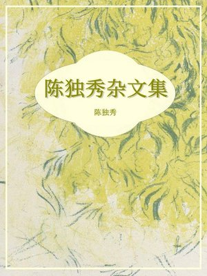 cover image of 陈独秀杂文集